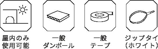 屋内のみ使用可能、一般ダンボール、一般テープ、ジップタイ(ホワイト)
